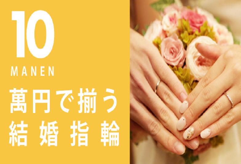 【神戸・三ノ宮】2本で10万以下!?お得に揃えられる結婚指輪