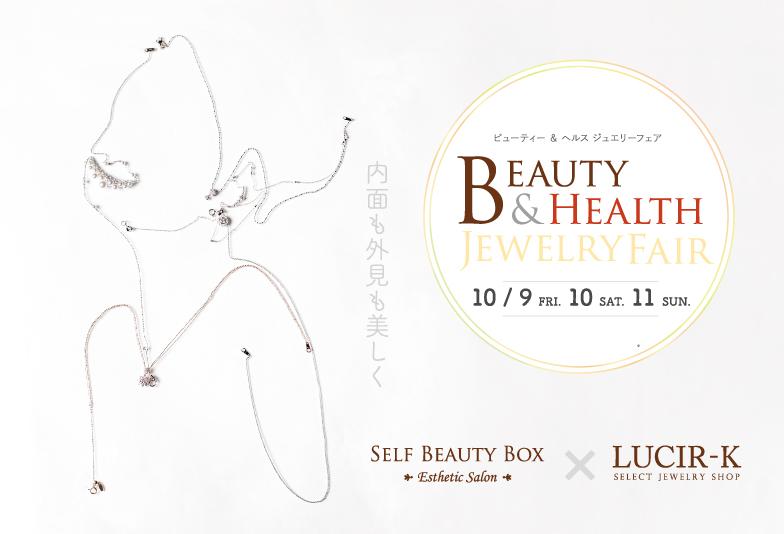 【静岡市】美と健康 ジュエリーフェア2020年10月 9日 10日 11日 創業24年目を記念し特別企画を開催!
