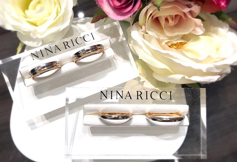 【福井市エルパ】結婚指輪!コンビネーションがオシャレな「NINA RICCI」