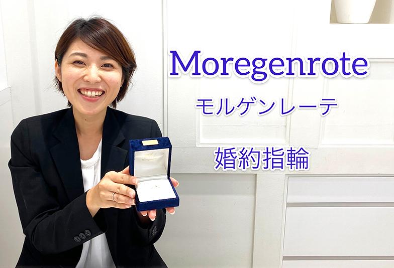 【動画】浜松市 Moregenrote(モルゲンレーテ)Moregenroteモルゲンレーテ シンプルなデザインの婚約指輪。