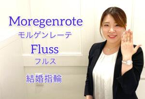 【動画】浜松市 Moregenrote(モルゲンレーテ)Flussフルス 優しく流れる川の流れを表現した結婚指輪。