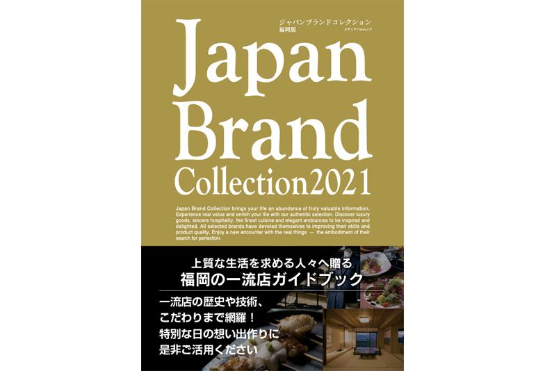 【福岡県久留米市】CHARISが「Japan Brand Collection 2021福岡版」に掲載されました