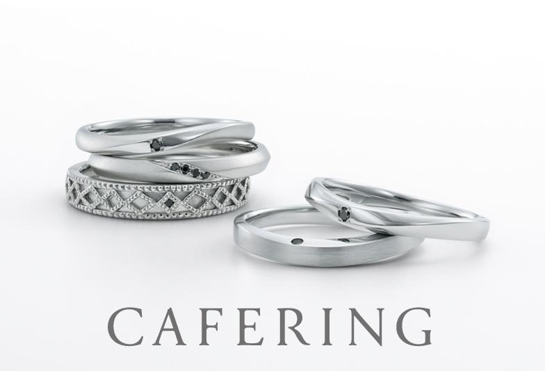 【金沢市】結婚指輪は総合力で選びたい!理想の結婚指輪はCAFERINGにお任せ
