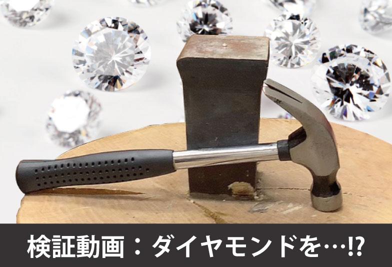 【動画】検証!ダイヤモンドは割れるのか?「世界一硬い鉱物」vs「ハンマー」