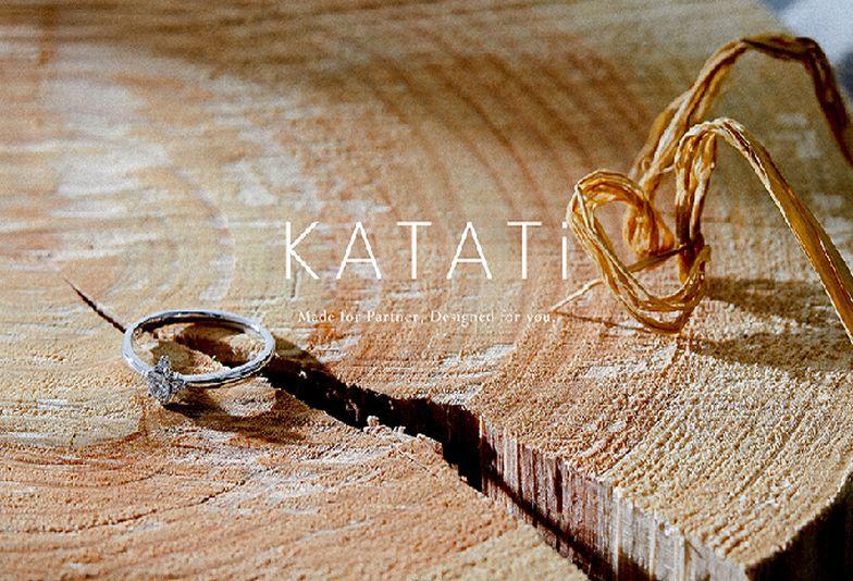 【大阪・梅田】リーズナブルでオシャレな婚約指輪なら『KATATi 』