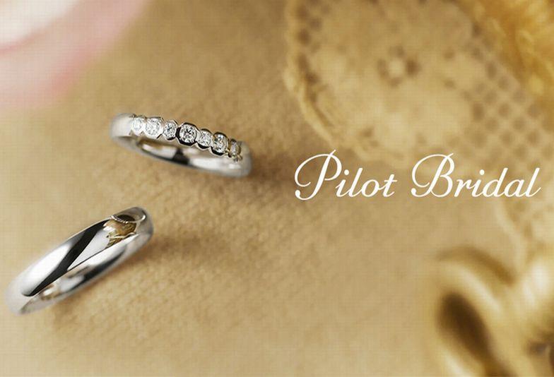 【大阪・梅田】高品質で圧倒的な強度を誇る鍛造製法ブランド「Pilot Bridal」