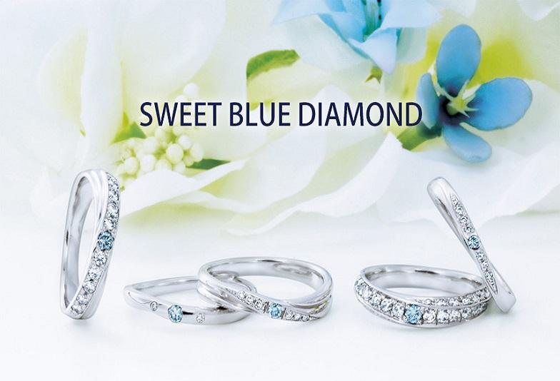 【大阪・梅田】ブルーダイヤの結婚指輪『SWEET BLUE DIAMOND』