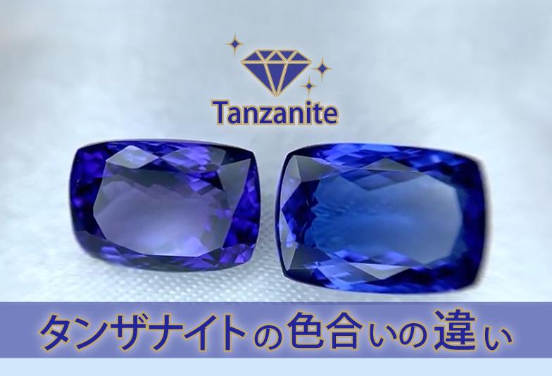 【動画】比較検証!タンザナイトの色合いの違いを見極める!