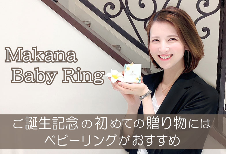 【動画】ご誕生記念の初めての贈り物にはベビーリングがおすすめ