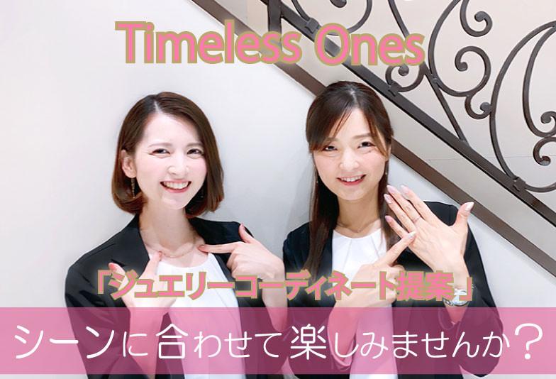 【動画】シーン別!TimelessOnesのジュエリーコーディネート提案