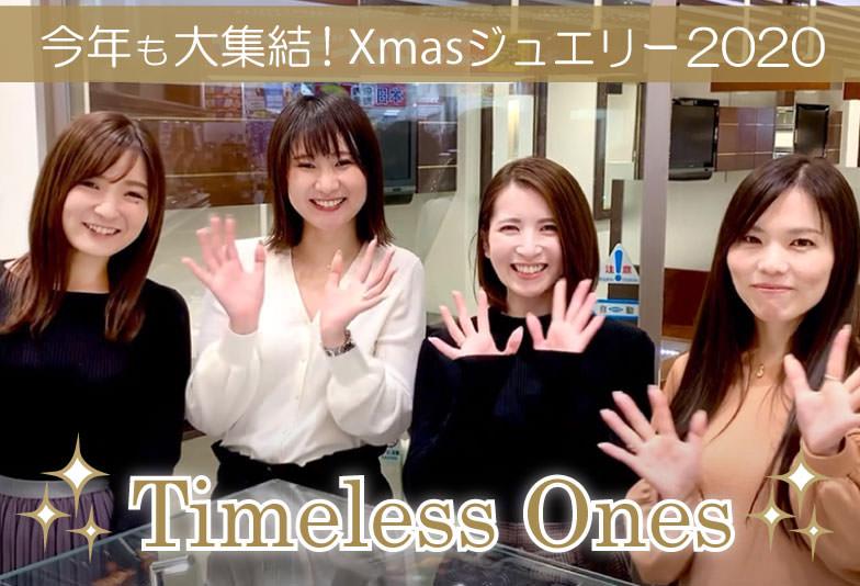 【動画】2020年クリスマスジュエリーが大集結!