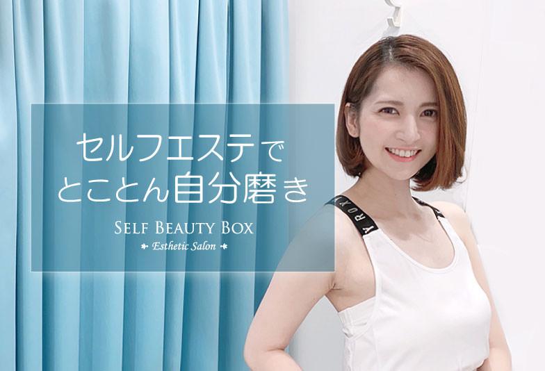 【動画】通い放題のセルフエステで自分磨き!痩身とフェイシャルケア