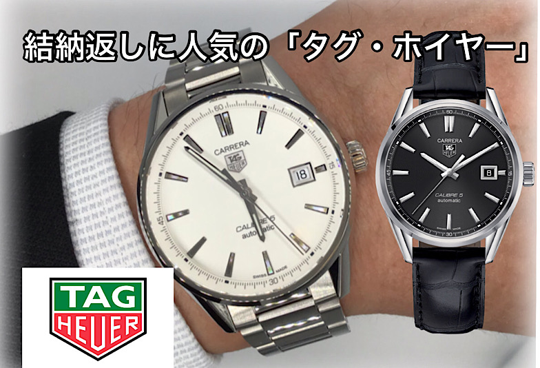 【飯田市】結納返しに最適な腕時計。人気の「タグ・ホイヤー」、おすすめモデルを徹底解説!