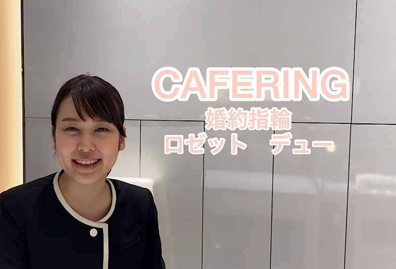 【動画】福井市 CAFERING〈カフェリング〉婚約指輪Rosetteduoロゼットデュー