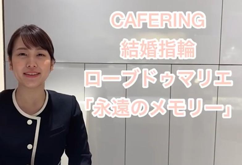 【動画】福井市CAFERING〈カフェリング〉結婚指輪ローブドゥマリエ