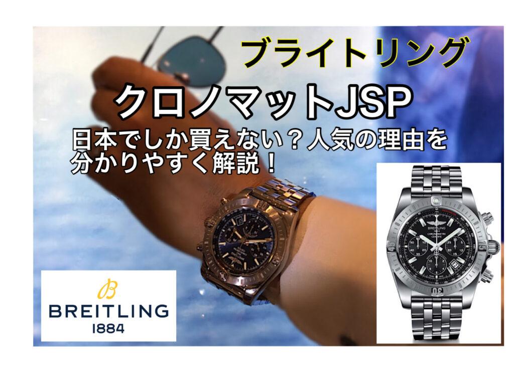 【飯田市】ブライトリングの人気モデル「クロノマットJSP」を絶対好きになる⁉納得の理由3つ