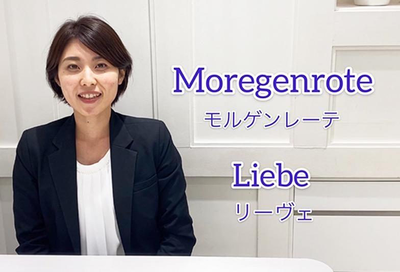 【動画】浜松市 Moregenrote(モルゲンレーテ)Liebe リーヴェ2人が腕を組んでいるようなイメージの結婚指輪
