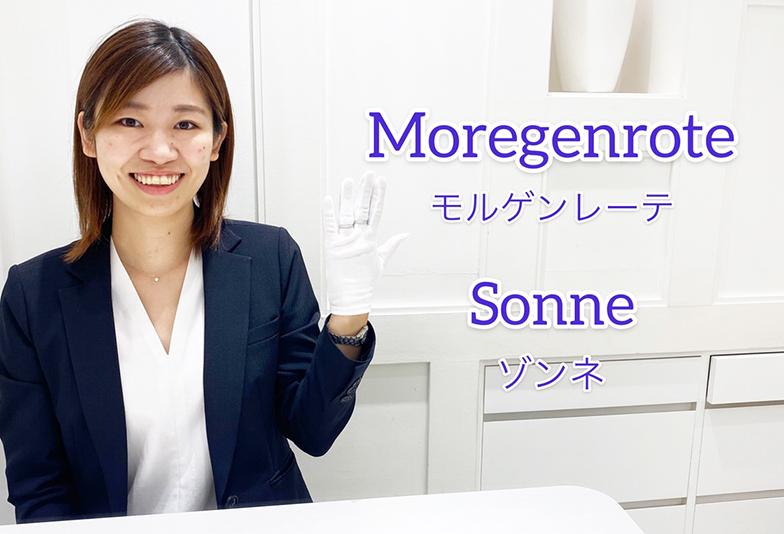 【動画】浜松市 Moregenrote(モルゲンレーテ)Sonne ゾンネ 優しく強く輝く、冬の太陽をイメージした結婚指輪