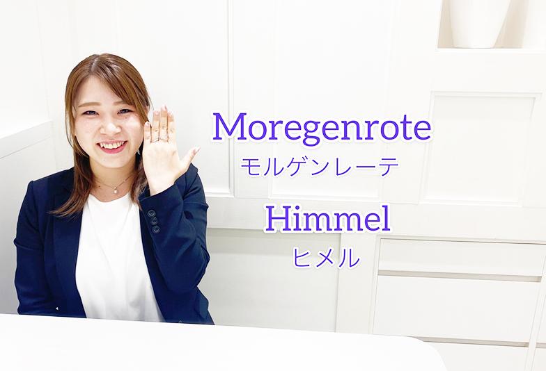【動画】浜松市 Moregenrote(モルゲンレーテ)Himmel(ヒメル)2人を包み込むようなオーロラの光をアームで表現した結婚指輪