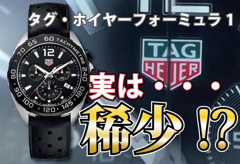 【動画】静岡市 TAG Heuer〈タグホイヤー〉時計 タグ・ホイヤーフォーミュラ1