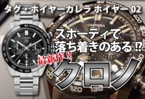 【動画】静岡市 TAG Heuer〈タグホイヤー〉時計 最新作!タグ・ホイヤーカレラスポーツクロノグラフ
