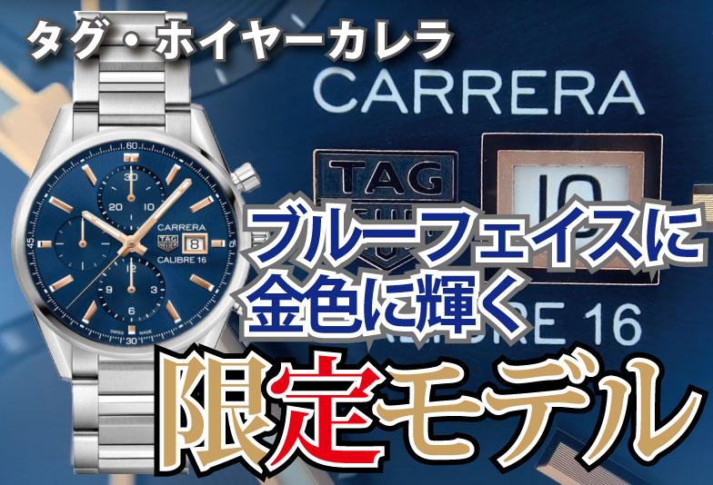 【動画】静岡市 TAG Heuer〈タグホイヤー〉時計 限定品!タグ・ホイヤーカレラローズゴールドモデル