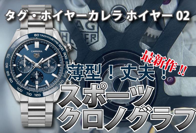 【動画】静岡市 TAG Heuer〈タグホイヤー〉新作時計タグ・ホイヤーカレラスポーツクロノグラフ