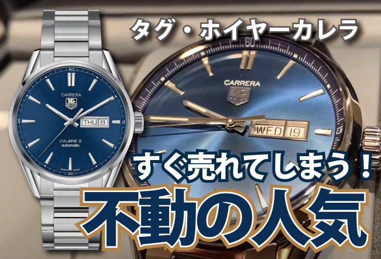 【動画】静岡市 TAG Heuer〈タグホイヤー〉不動の人気時計タグ・ホイヤーカレラデイデイト ブルー