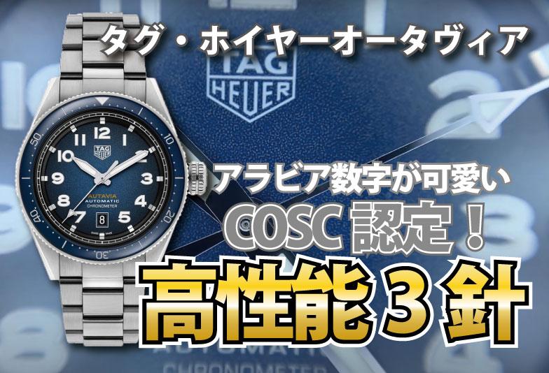【動画】静岡市 TAG Heuer〈タグホイヤー〉時計 タグ・ホイヤーオータヴィア