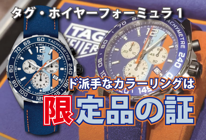 【動画】静岡市 TAG Heuer〈タグホイヤー〉時計 タグ・ホイヤーフォーミュラ1クォーツガルフ限定