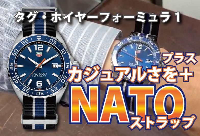【動画】静岡市 TAG Heuer〈タグホイヤー〉時計タグ・ホイヤーフォーミュラ1クォーツ