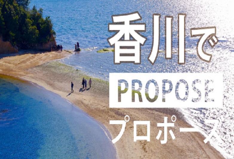 【香川・高松市】2020年10月版!プロポーズリング(婚約指輪)の人気デザインランキングBest3