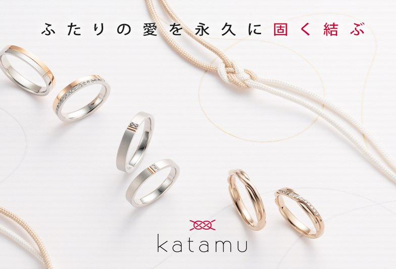 【大阪・梅田】2人の愛を永久に固く結ぶ・・・『katamu』