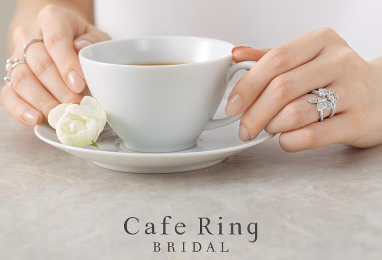 【福山市】横から見てもときめく!CAFERINGの婚約指輪でプロポーズしませんか?