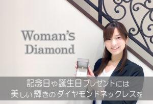 【動画】記念日や誕生日には美しい輝きのダイヤモンドネックレスを