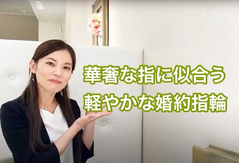 【動画】静岡市 LAPAGE〈ラパージュ〉婚約指輪 Plume d' ange プリュム・ダンジュ 清らかな小さな羽で一途な想いをあなたに届ける