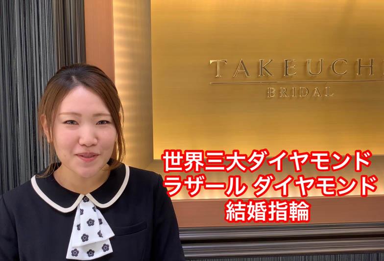 【動画】金沢市 ラザールダイヤモンド 結婚指輪 URA804 / URB805