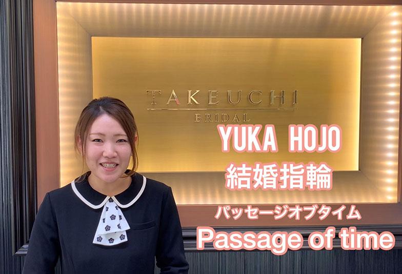 【動画】金沢市 YUKAHOJO<ユカホウジョウ>結婚指輪 Passage of time/パッセージオブタイム