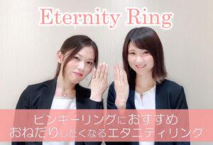 【動画】静岡市 Brilliant Stage〈ブリリアントステージ〉ピンキーリングにおすすめ!おねだりしたくなるエタニティリング