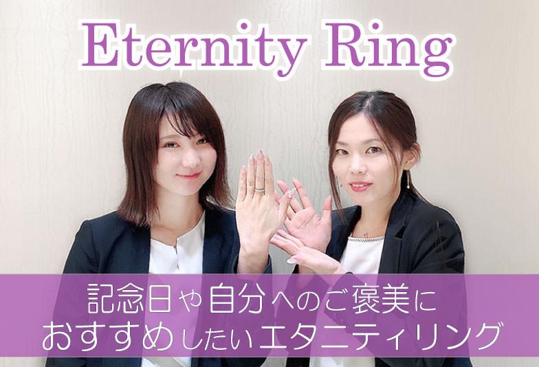 【動画】静岡市 Brilliant Stage〈ブリリアントステージ〉記念日や自分へのご褒美におすすめ!女性の憧れエタニティリング