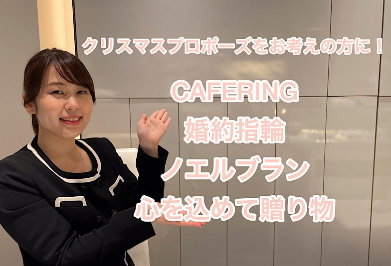 【動画】福井市 CAFERING〈カフェリング〉婚約指輪NoelBlanc/ノエルブラン