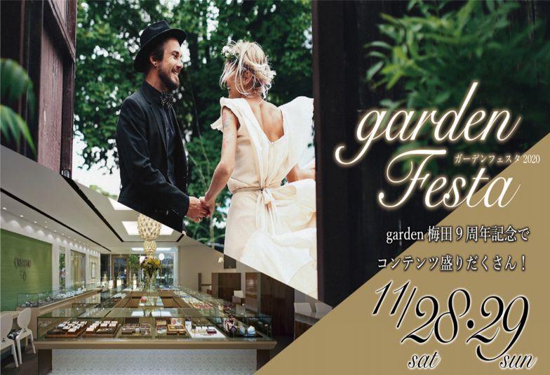 【大阪・梅田】garden梅田9周年記念!gardenフェスタ開催決定★