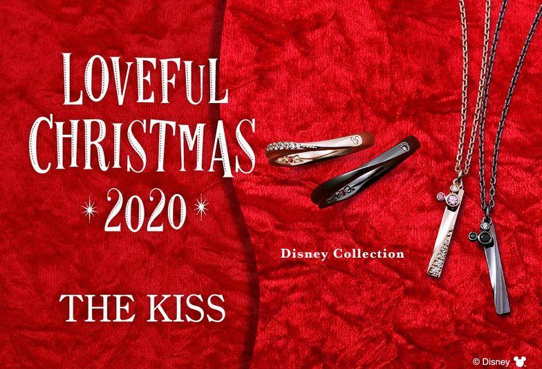 【大阪・泉州】THEKISS(ザ・キッス)クリスマスコレクション2020発売開始♡