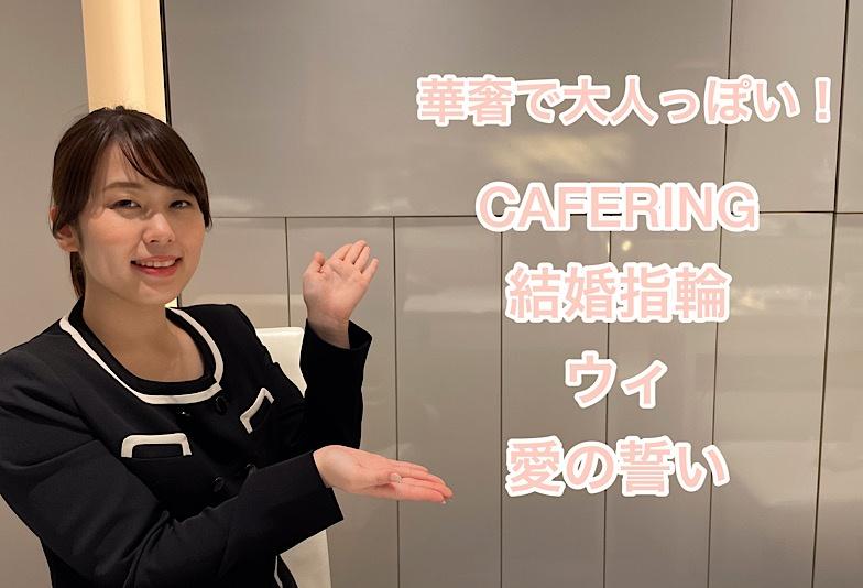 【動画】福井市 CAFERING〈カフェリング〉結婚指輪Oui/ウィ