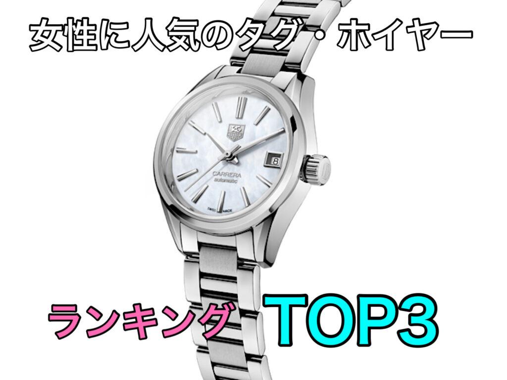 【飯田市】タグ・ホイヤー 女性におすすめ!人気モデル TOP3