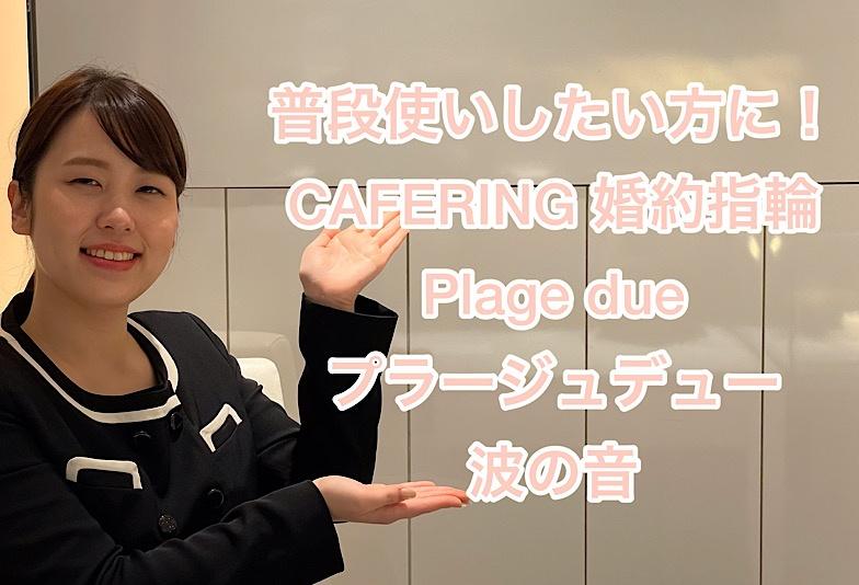 【動画】福井市 CAFERING〈カフェリング〉婚約指輪Plage due/プラージュデュー