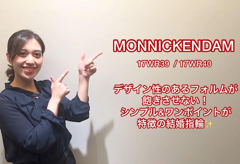 【動画】富山市 MONNICKENDAM〈モニッケンダム〉結婚指輪 17WR39/17WR40