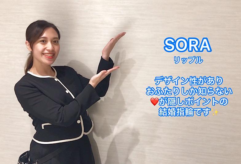 【動画】富山市 SORA〈ソラ〉 結婚指輪  RIPPLE/リップル