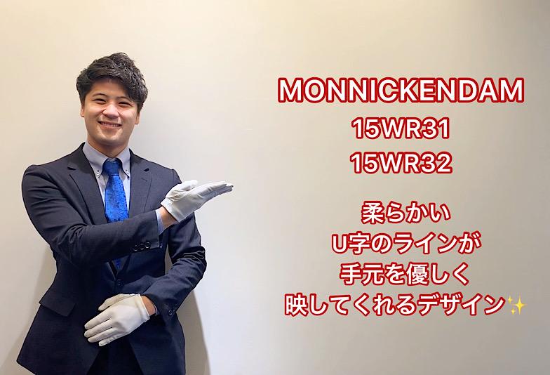 【動画】富山市 MONNICKENDAM〈モニッケンダム〉結婚指輪 15WR31 / 15WR32