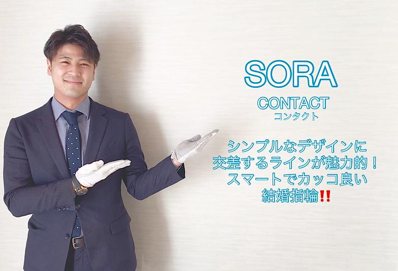【動画】富山市 SORA〈ソラ〉結婚指輪 CONTACT/コンタクト